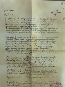 Письмо из археологического набора