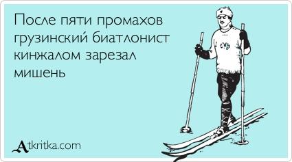 Битлон. Кубок мира 2013