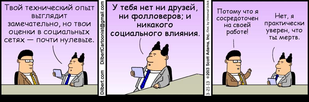 Dilbert-Комиксы-социальные-сети-612842